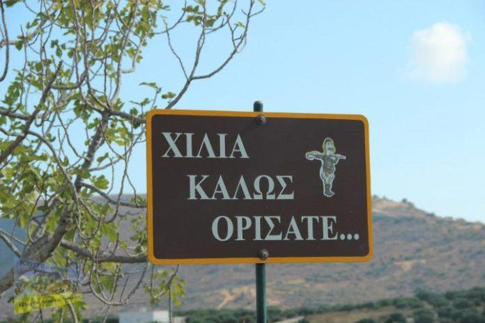 Ποιο είναι το χωριό της Ελλάδας που δεν καπνίζει κανείς;
