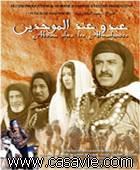 Abdou chez les Almohades - عبدو عند الموحيدين - Film Marocain