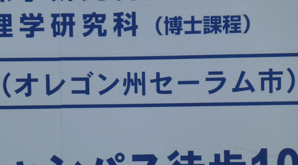 TIU Sign