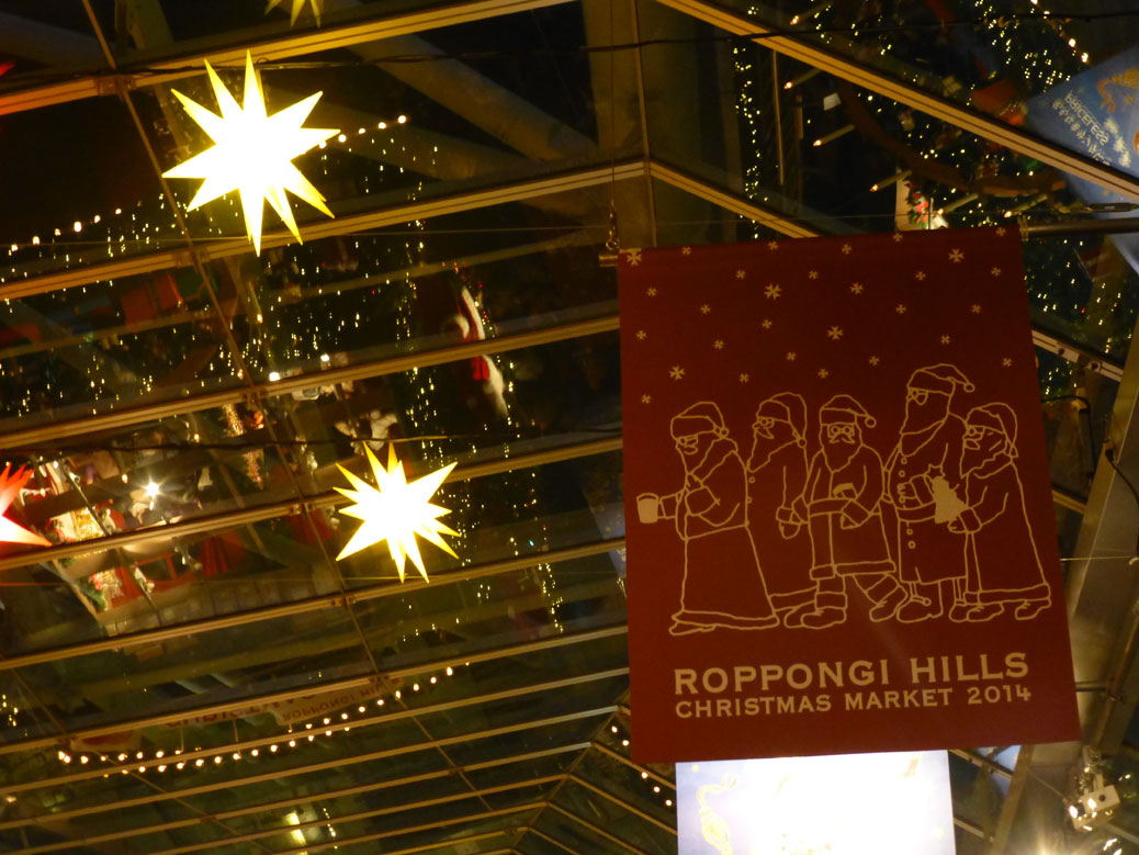 Roppongi Hills Christmas Market
