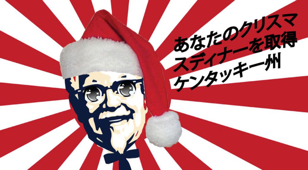KFC for Christmas