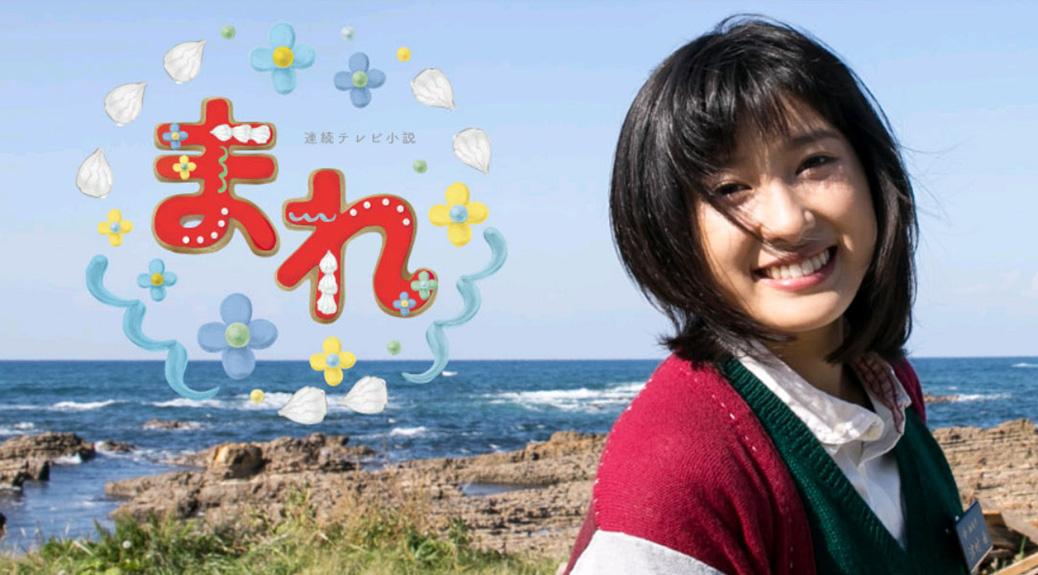 NHK's current asadora (朝ドラ—morning drama) Mare, starring Tao Tsuchiya