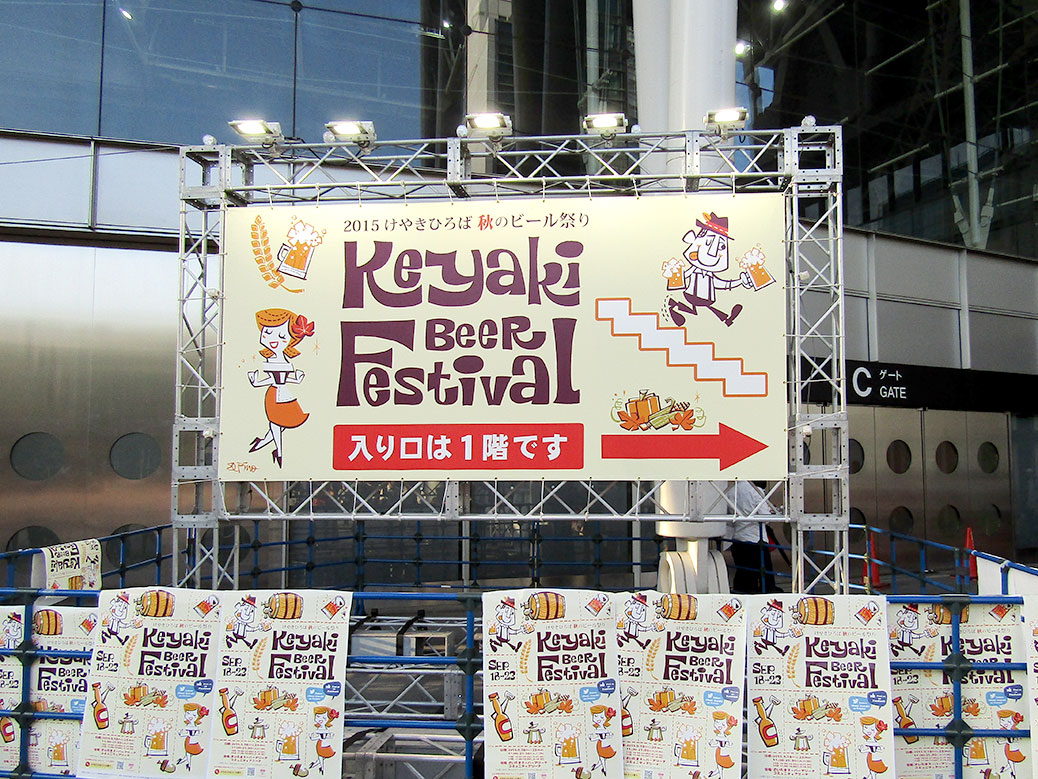 Keyaki Autumn Beer Festival