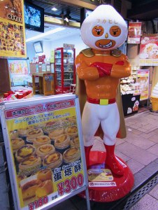 Fukahire Man, a masked wrestler mascot for the Kouseiwa restaurant in Yokohama's Chinatown. His head is shaped like the famous steamed buns you'll find around town.