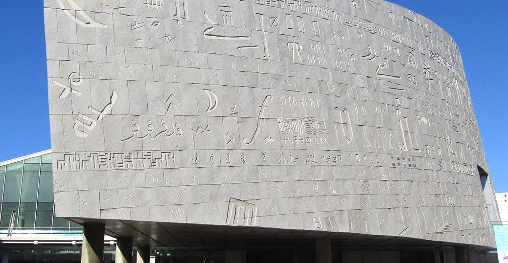 The Bibliotheca Alexandrina in Alexandria, Egypt