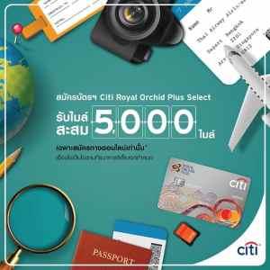 สมัครบัตร Citi ROP Selected บัตรเครดิตซิตี้แบงก์ ซิตี้ รอยัล ออร์คิดพลัส ซีเล็คท์