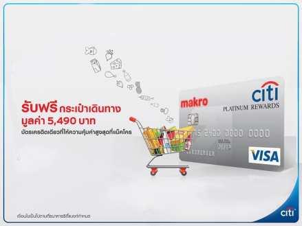 สมัครบัตร Citibank-Makro