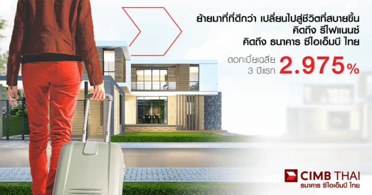 สินเชื่อรีไฟแนนซ์บ้าน CIMB Home Refinance Loan