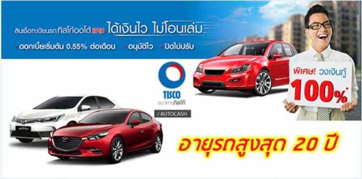 สินเชื่อทะเบียนรถยนต์ จำนำทะเบียนรถยนต์-TISCO-AUTO-CASH