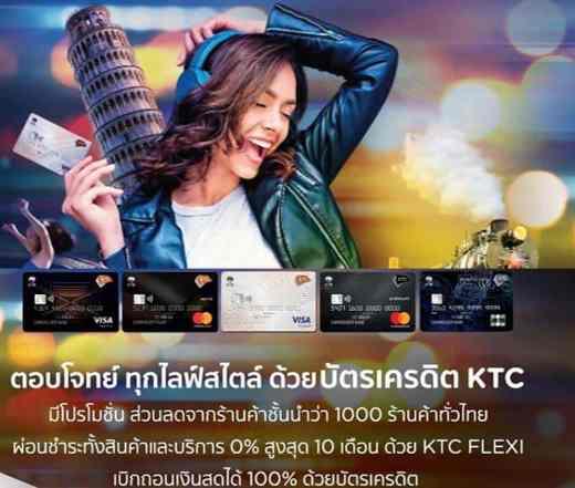 สมัครบัตรเครดิตเคทีซี KTC Credit Card ที่นี่อนุมัติง่าย
