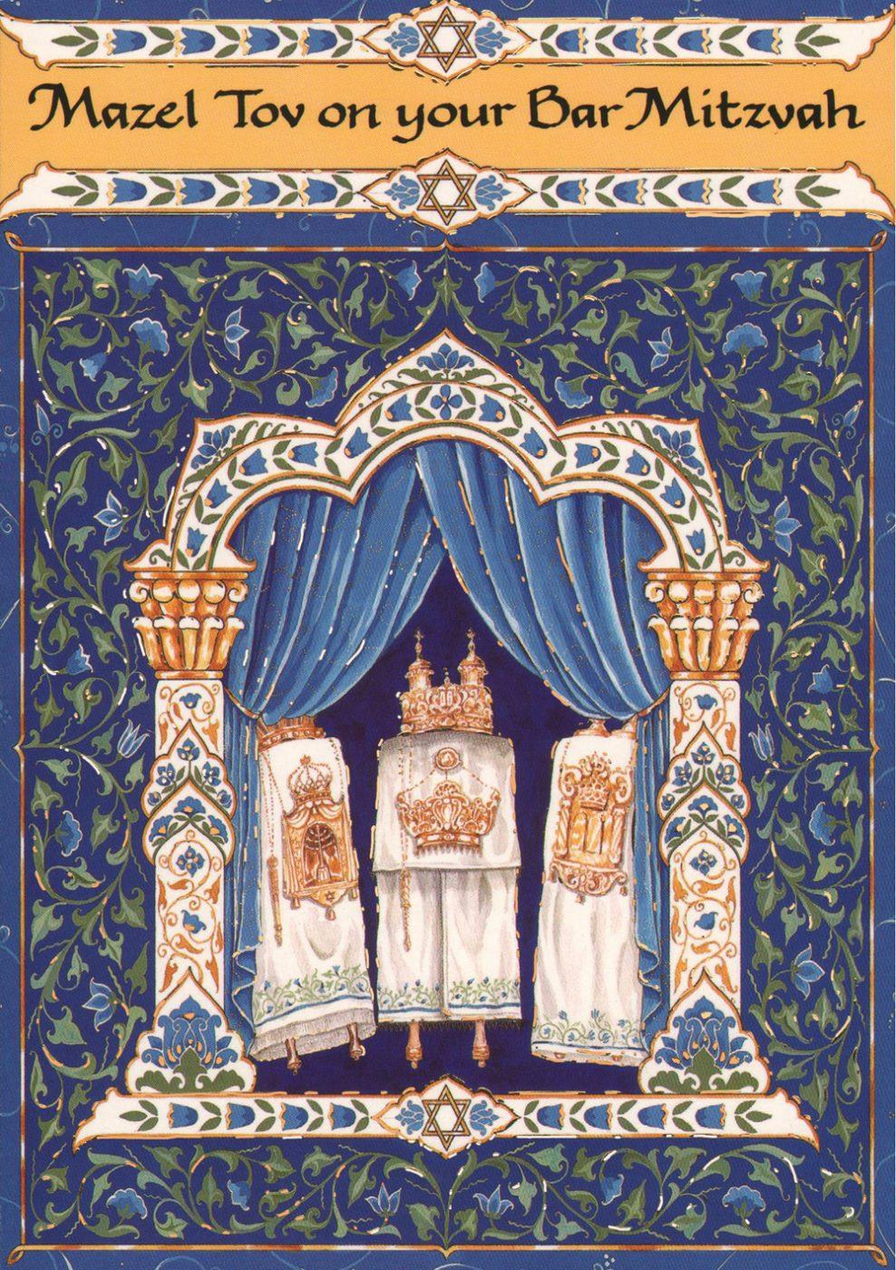 Bar Mitzvah  Caspi Cards  Art