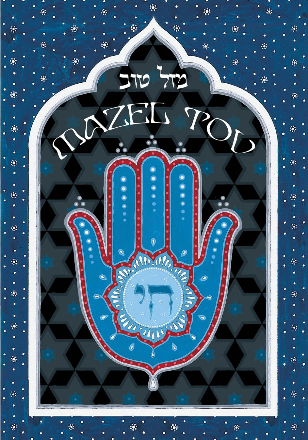Mazel Tov Caspi Cards & Art