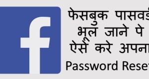 facebook password reset best method