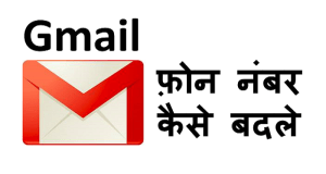 gmail phone number change