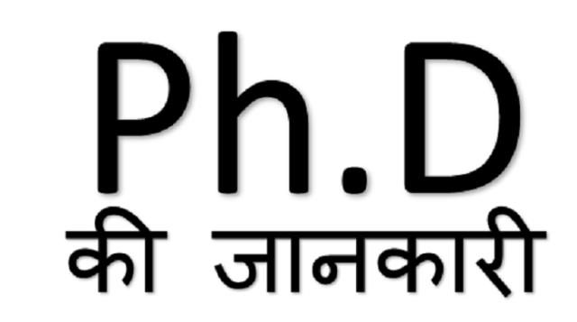 PHD COURSE INFORMATION IN HINDI