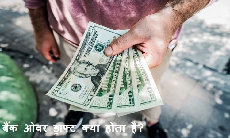 overdraft meaning in hindi