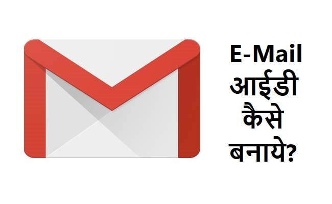 Email id kaise banaye.