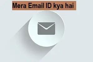 mera-email-id-kya-hai