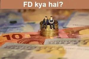 fd-kya-hai