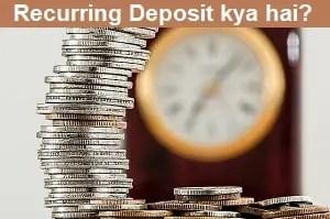 recurring-deposit-kya-hai