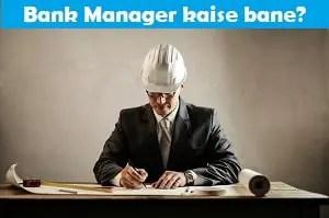 bank manager kaise bane