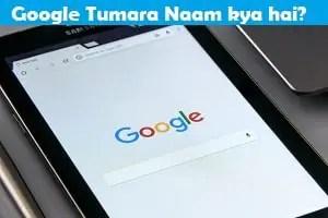 google-tumara-naam-kya-hai
