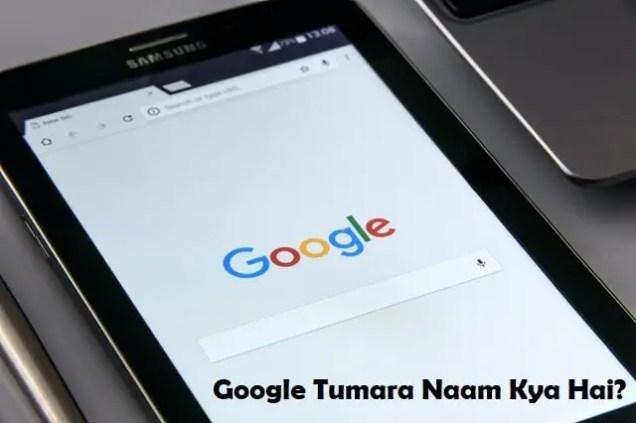 Google Tumara Naam Kya Hai?