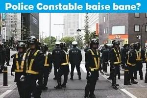police constable kaise bane