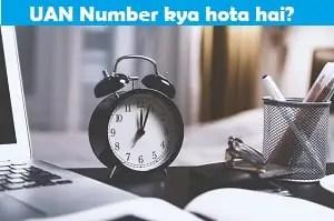 uan-number-kya-hota-hai