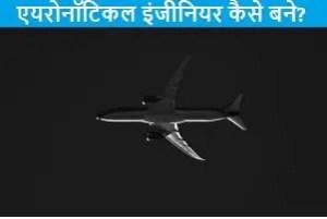 aeronautical engineer kaise bane