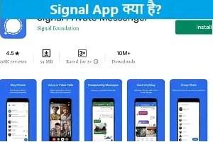 signal-app-kya-hai