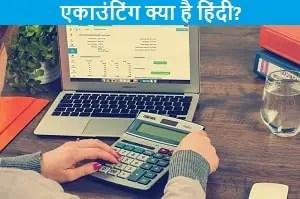 accounting-kya-hai.