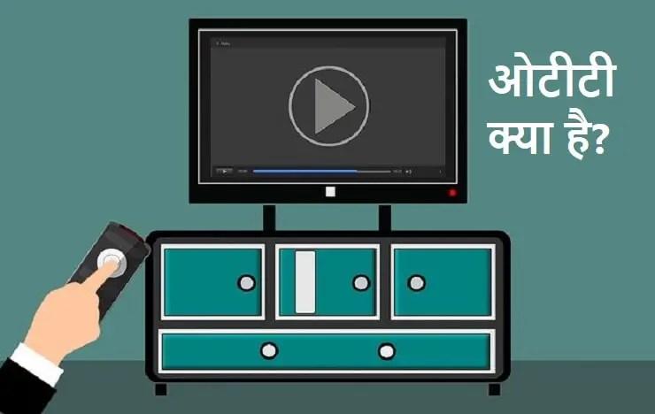 ott-platform-meaning-in-hindi