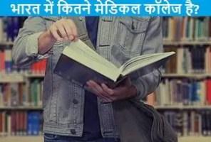 bharat-me-kul-medical-college-kitne-hai.