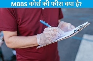 sarakari-college-me-mbbs-course-ki-fees-kya-hai.