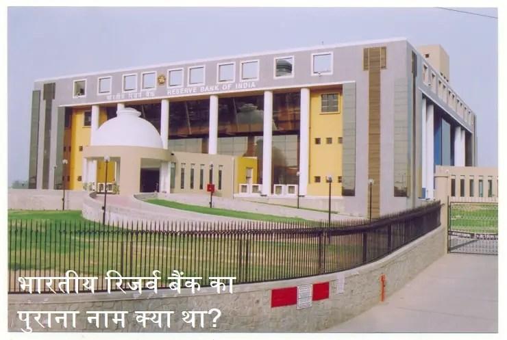 bhartiye-reserve-bank-ka-purana-naam.