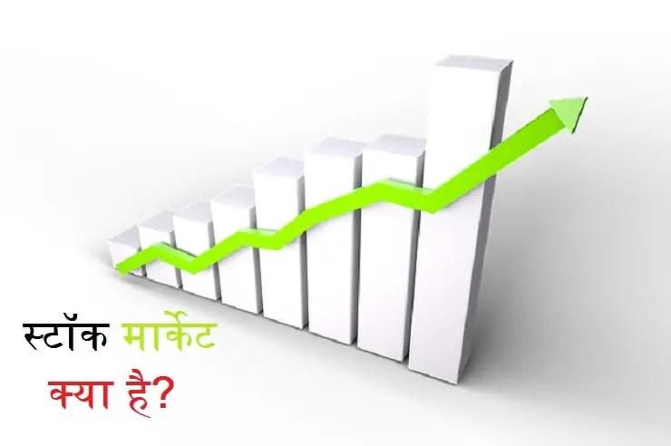 stock-market-kya-hai.