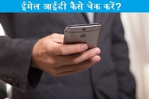email-id-kaise-check-kare