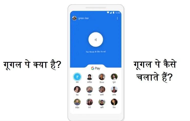 google-pay-kya-hai