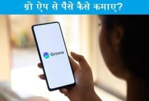 Groww-app-se-paise-kaise-kamaye