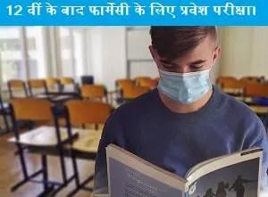 12th-ke-bad-pharmacy-ke-liye-pravesh-priksha