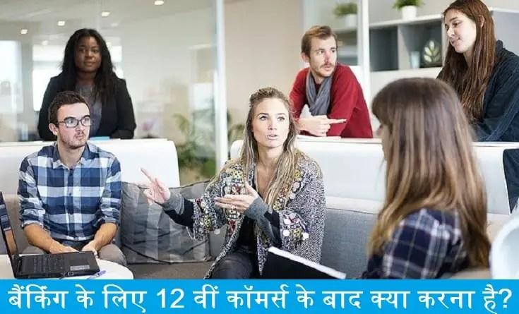 banking-ke-liye-12-commerce-ke-bad-kya-karna-hai