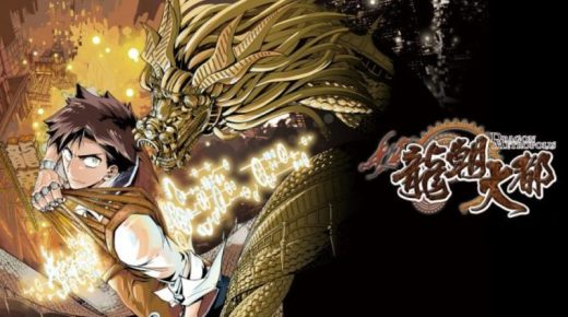 Dragon Metropolis T.1 (ChattoChatto)