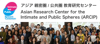 Asian Research Center for the Intimate and Public Spheres (ARCIP)