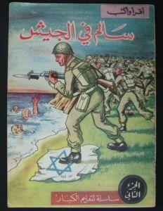 guerra dos seis dias 4 232x300 - GUERRA DOS SEIS DIAS: O papel da surpresa e da dissimulação na guerra moderna