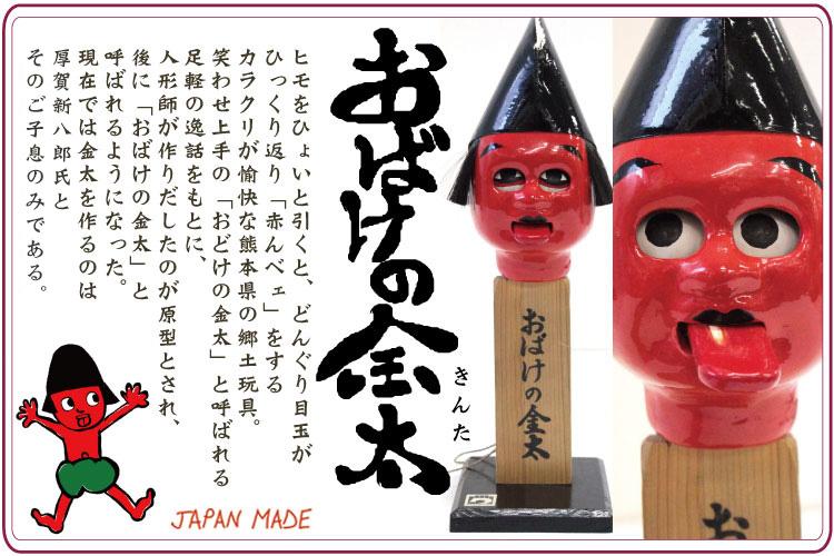 倭物やカヤ お化けの金太 熊本 郷土玩具