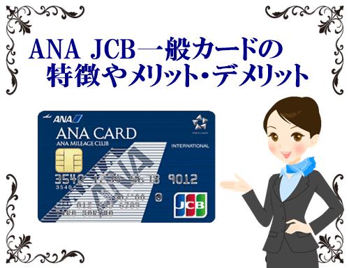 ANA JCBカード
