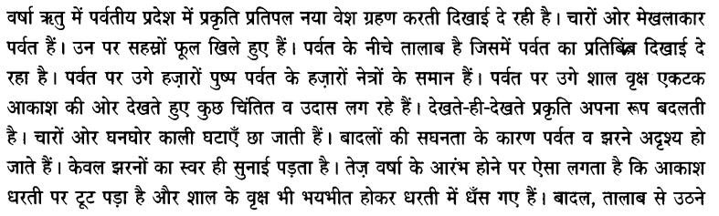 Chapter Wise Important Questions CBSE Class 10 Hindi B - पर्वत प्रदेश में पावस 19
