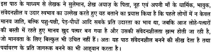 Chapter Wise Important Questions CBSE Class 10 Hindi B - अब कहाँ दूसरे के दुख से दुखी होने वाले 42