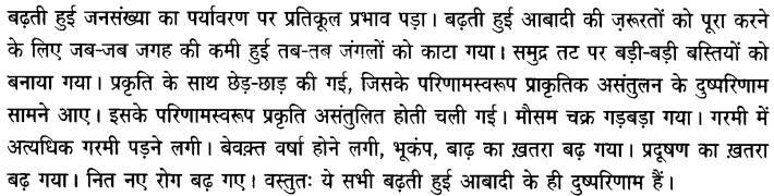 Chapter Wise Important Questions CBSE Class 10 Hindi B - अब कहाँ दूसरे के दुख से दुखी होने वाले 54